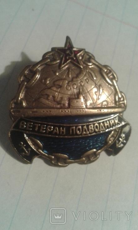 Ветеран-подводник-копия., фото №2