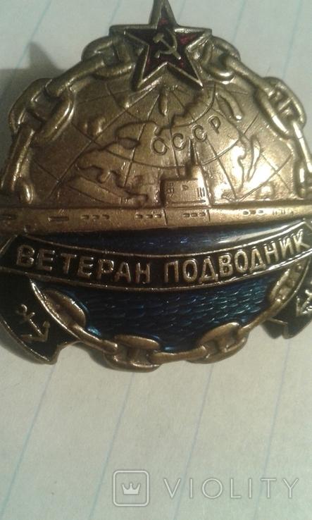 Ветеран-подводник-копия., фото №3