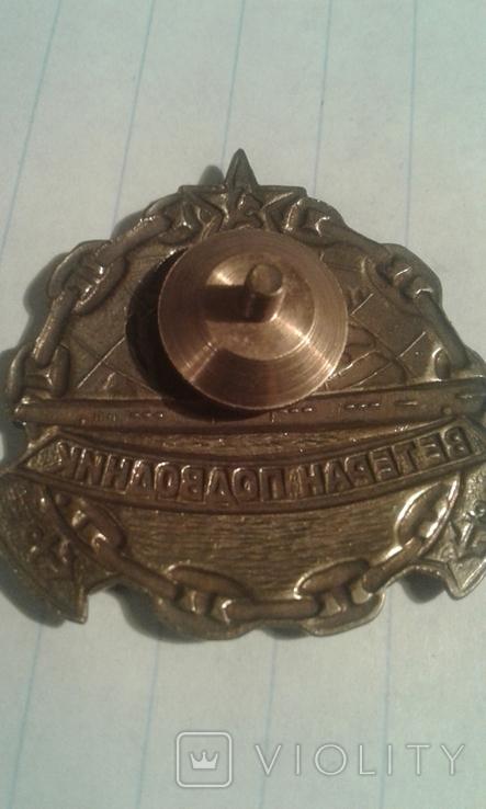 Ветеран-подводник-копия., фото №4