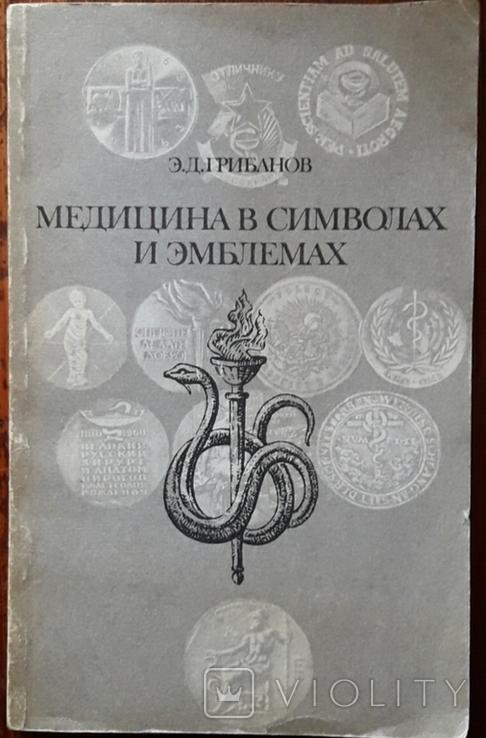 Е. Грибанов Медицина в символах і емблемах, фото №2