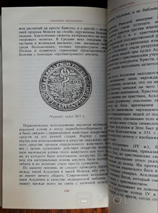 Е. Грибанов Медицина в символах і емблемах, фото №5