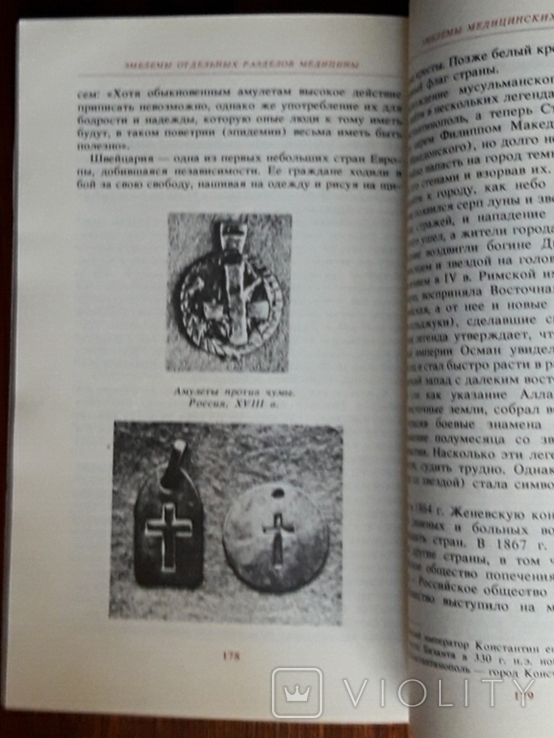 Е. Грибанов Медицина в символах і емблемах, фото №9