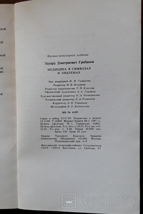 Е. Грибанов Медицина в символах і емблемах, фото №11