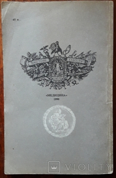 Е. Грибанов Медицина в символах і емблемах, фото №12