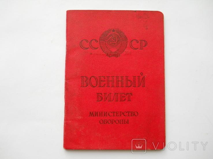 Военный билет ветерана ВОВ., фото №3