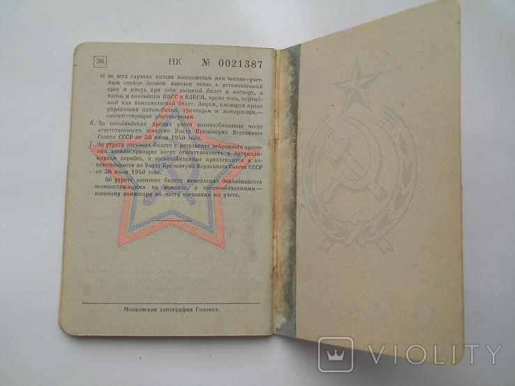 Военный билет ветерана ВОВ., фото №6