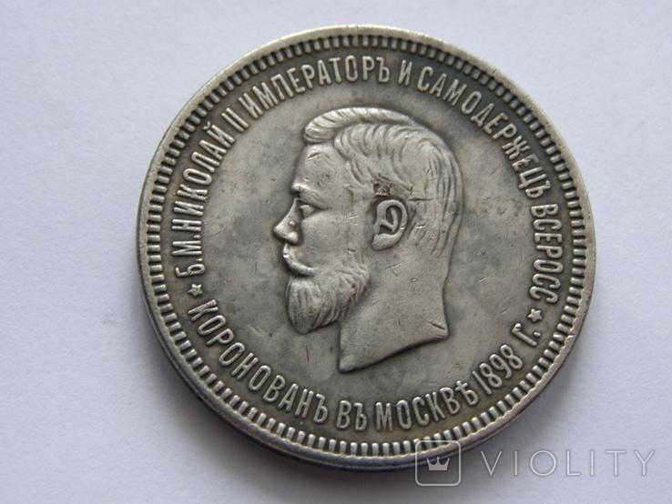 Рубль Коронация Николая ІІ (копия), фото №2