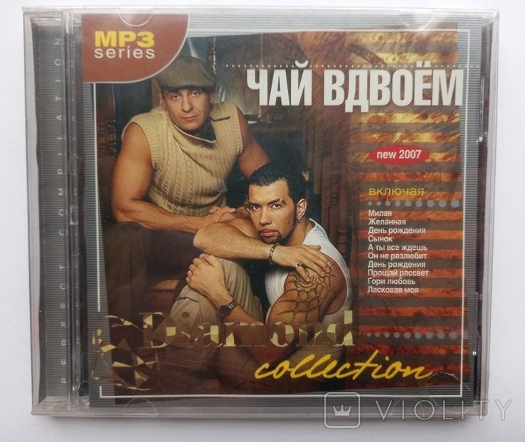 Чай Вдвоём. Daimond collection. MP3., фото №2