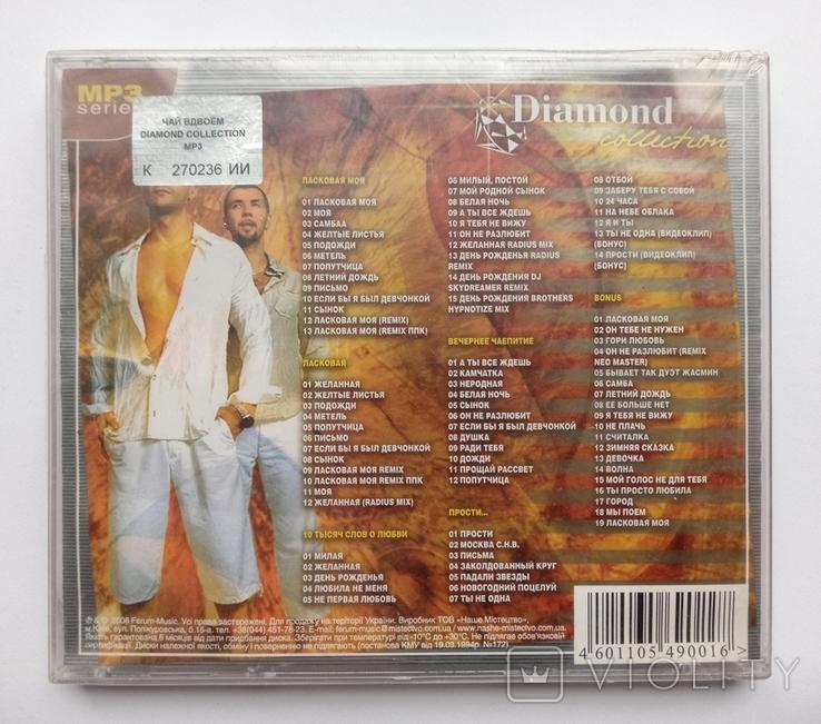 Чай Вдвоём. Daimond collection. MP3., фото №3