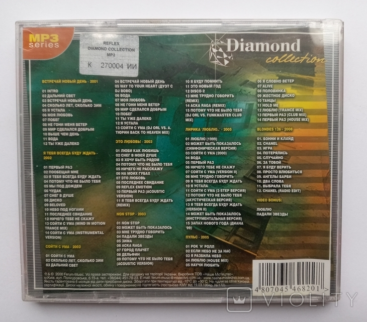 REFLEX. Daimond collection. MP3., фото №3