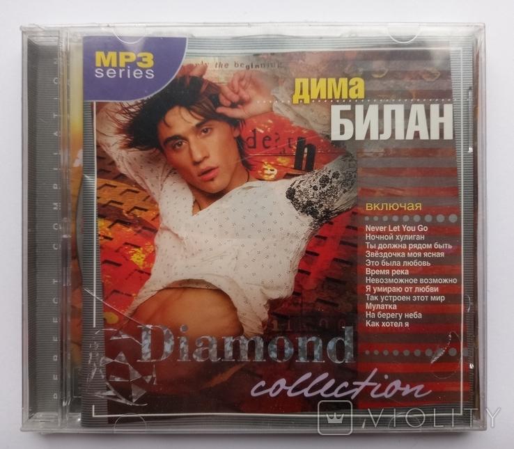 Дима Билан. Daimond collection. MP3., фото №2