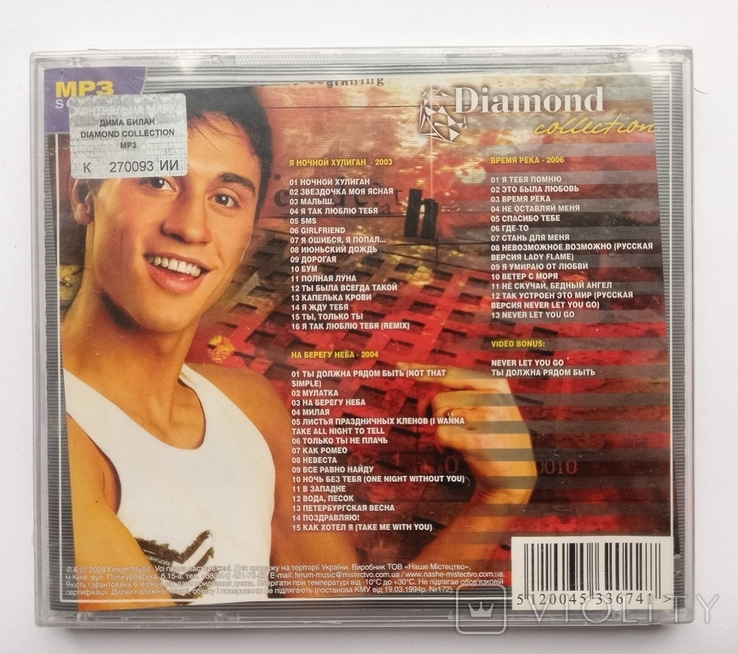 Дима Билан. Daimond collection. MP3., фото №3