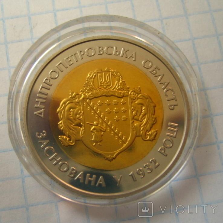 Украина 5 гривен 2017 года. Днепропетровская область., фото №2