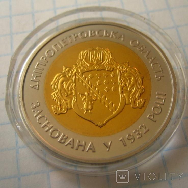 Украина 5 гривен 2017 года. Днепропетровская область., фото №5