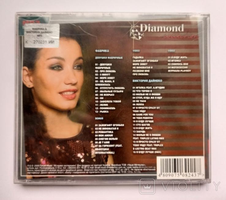 Гр. Фабрика  Виктория Дайнеко. Daimond collection. MP3., фото №3