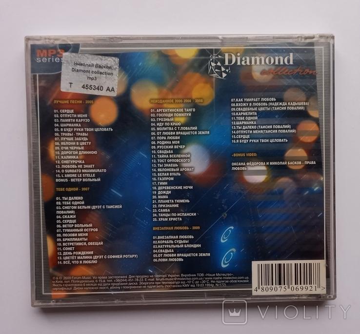 Николай Басков. Daimond collection. MP3., фото №3