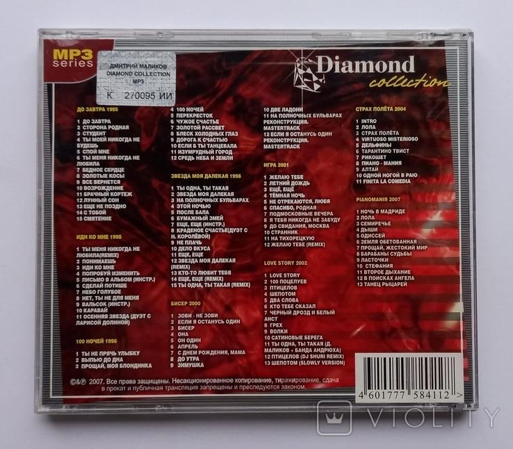 Дмитрий Маликов. Daimond collection. MP3., фото №3