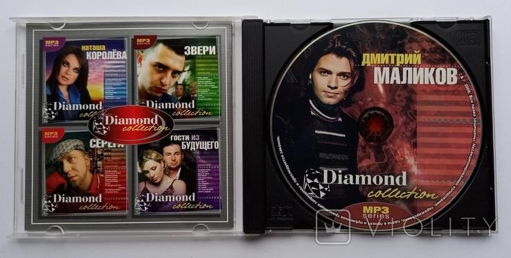 Дмитрий Маликов. Daimond collection. MP3., фото №4