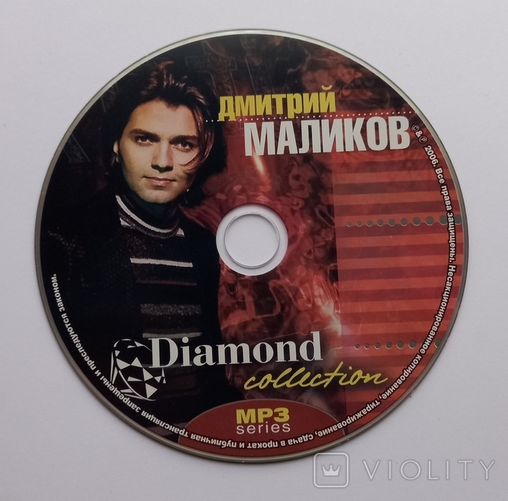 Дмитрий Маликов. Daimond collection. MP3., фото №5