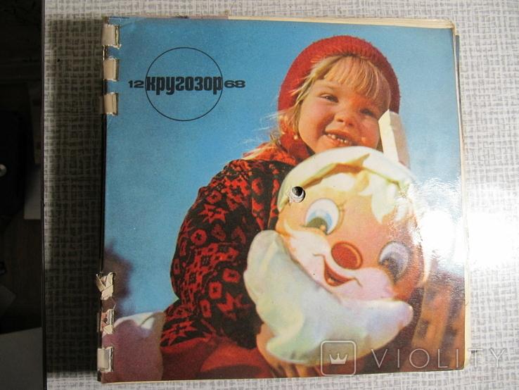 """Журналы """"Кругозор"""" с виниловыми пластинками в них., фото №4"""