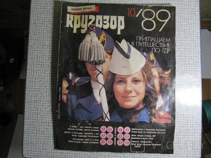 """Журналы """"Кругозор"""" с виниловыми пластинками в них., фото №8"""