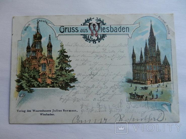 Висбаден Германия Русская церковь и протестантский собор 1898, фото №2