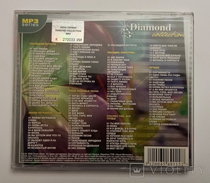 Анна Герман. Daimond collection. MP3., фото №3