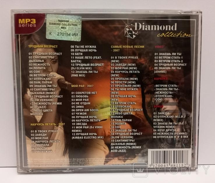 Король и Шут. Daimond collection. MP3., фото №3