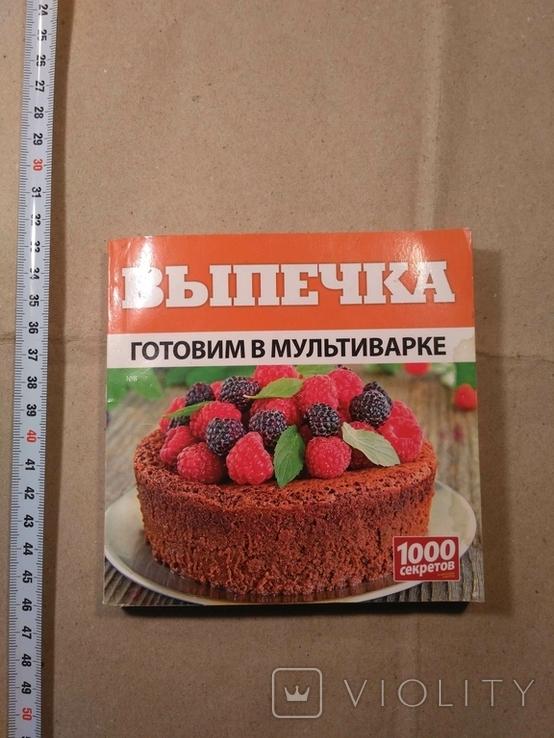 Выпечка Готовим в мультиварке, фото №2