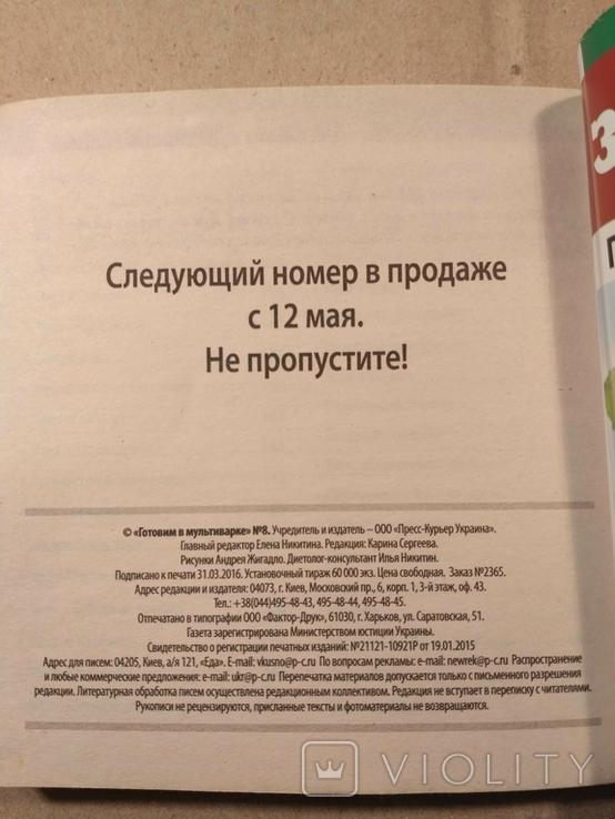 Выпечка Готовим в мультиварке, фото №4