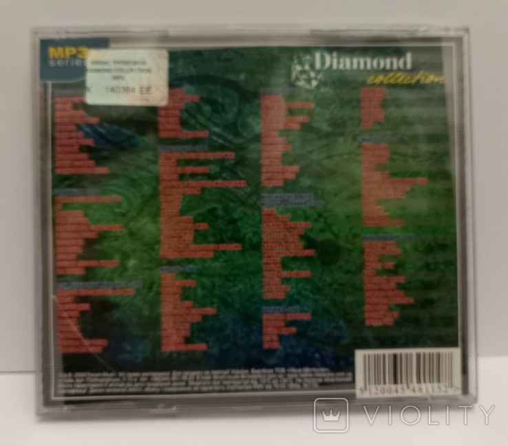 Ляпис Трубецкой. Daimond collection. MP3., фото №3