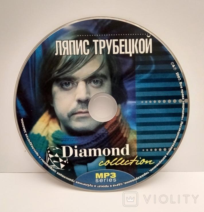 Ляпис Трубецкой. Daimond collection. MP3., фото №6