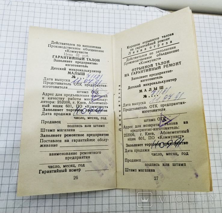 Детский микрокалькулятор Малыш в коробке. СССР, фото №10