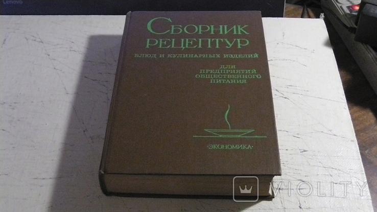 Сборник рецептур блюд и кулинарных изделий. 1983 г., фото №2