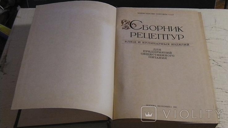 Сборник рецептур блюд и кулинарных изделий. 1983 г., фото №3