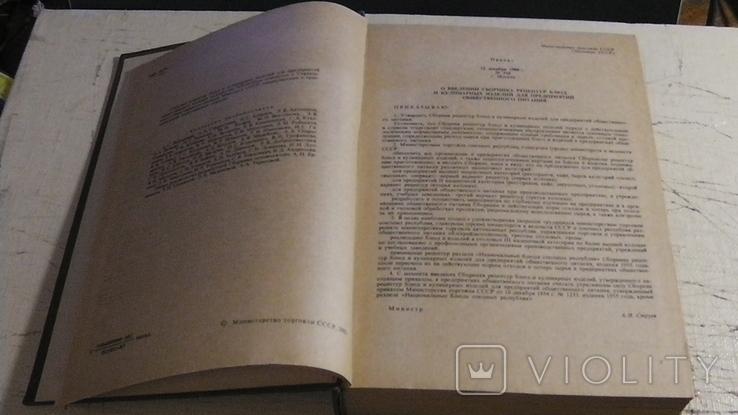 Сборник рецептур блюд и кулинарных изделий. 1983 г., фото №4