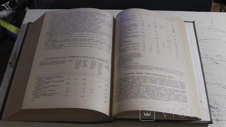 Сборник рецептур блюд и кулинарных изделий. 1983 г., фото №7