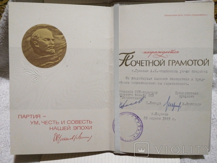 1983г.Почетная Грамота.Подписана., фото №3