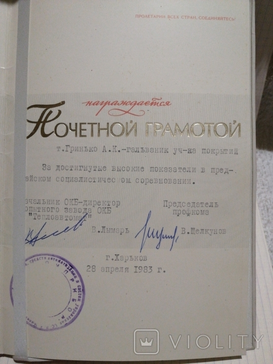 1983г.Почетная Грамота.Подписана., фото №4