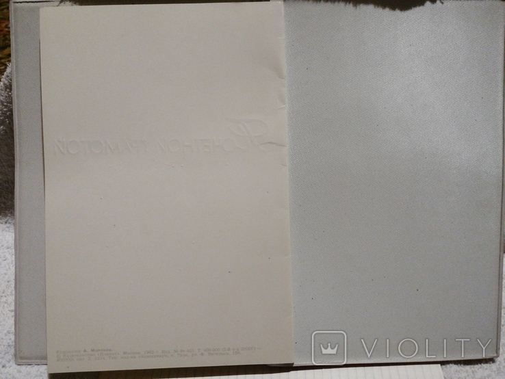 1983г.Почетная Грамота.Подписана., фото №5