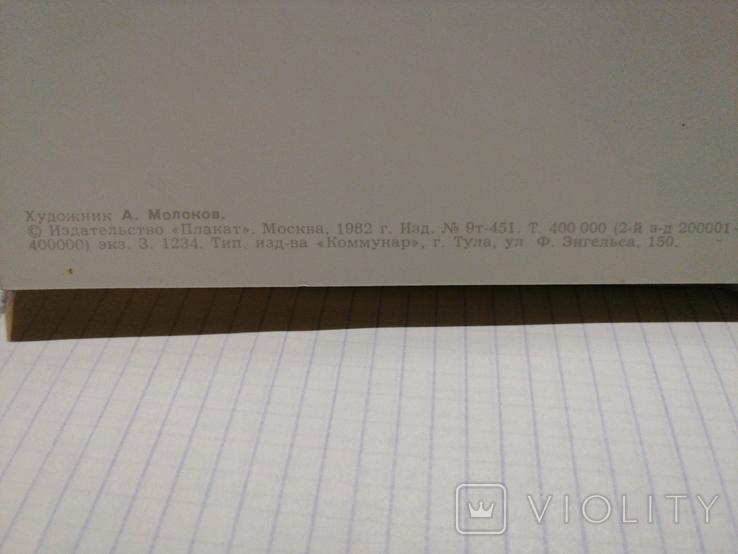 1983г.Почетная Грамота.Подписана., фото №6