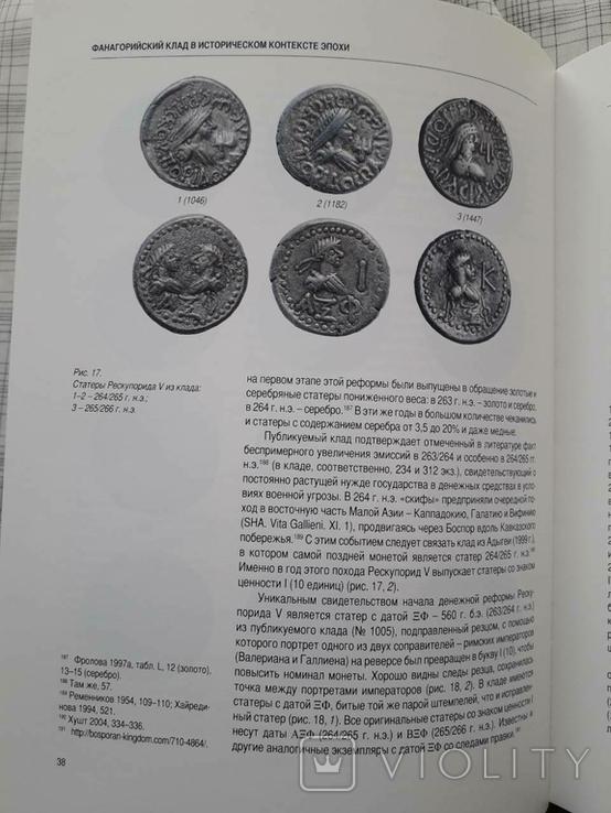 Клад позднебоспорских статеров из Фанагории. Фанагория. Том 5, фото №12