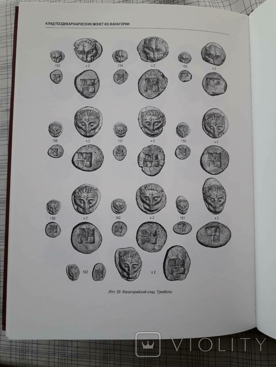 Клад позднеархаических монет из Фанагории. Фанагория. Том 8, фото №10