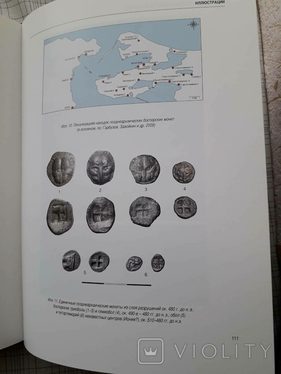 Клад позднеархаических монет из Фанагории. Фанагория. Том 8, фото №11