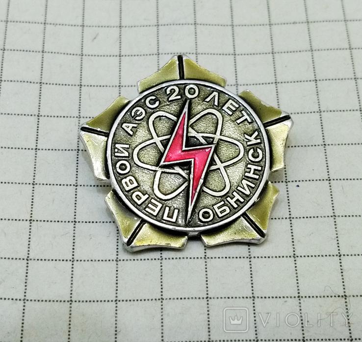 Знак Первой АЭС 20 лет Обнинск. СССР, фото №2