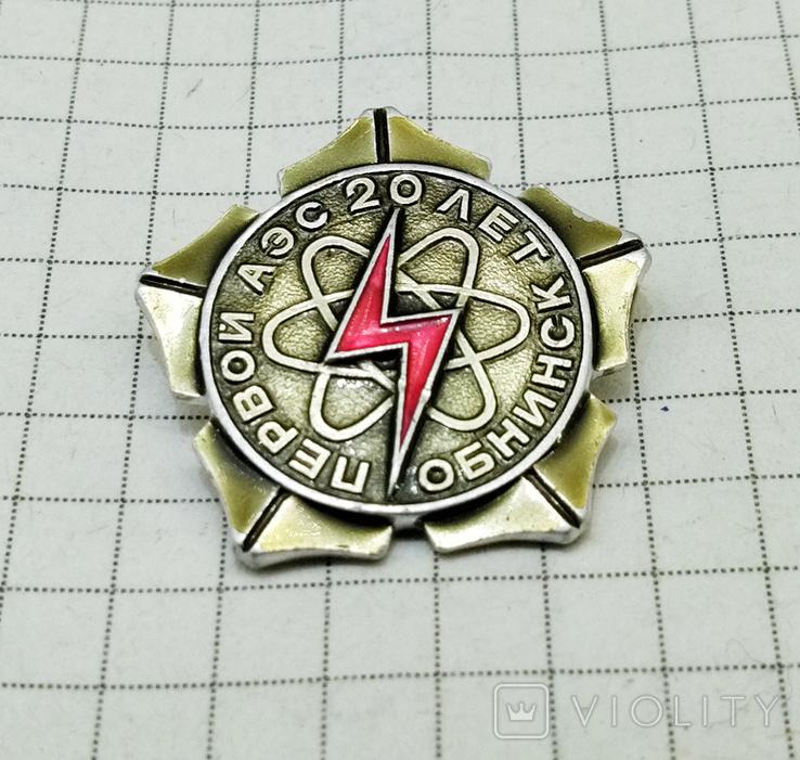Знак Первой АЭС 20 лет Обнинск. СССР, фото №4