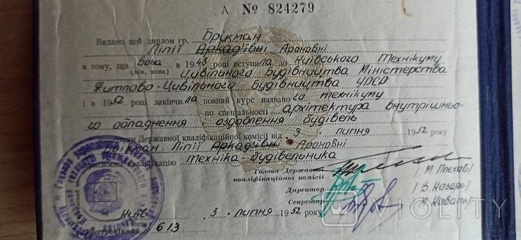Комплект документов на одного человека №2, фото №4