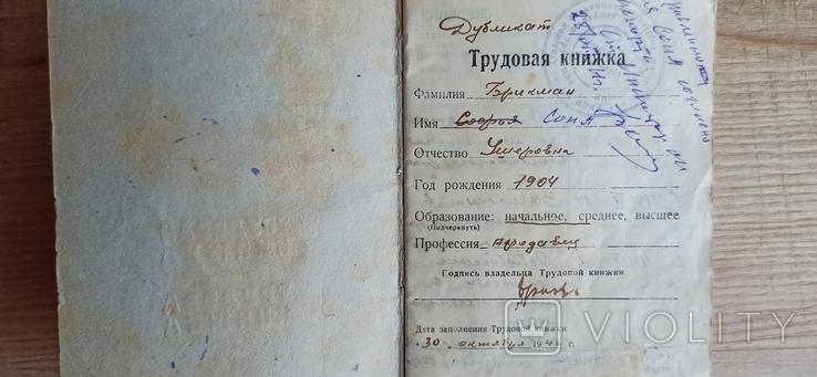 Комплект документов на одного человека №2, фото №9