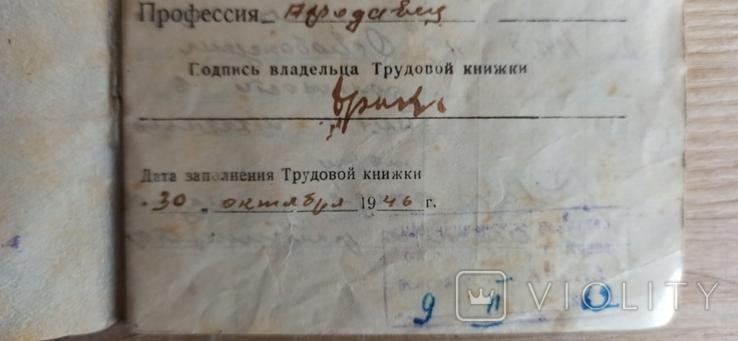 Комплект документов на одного человека №2, фото №10