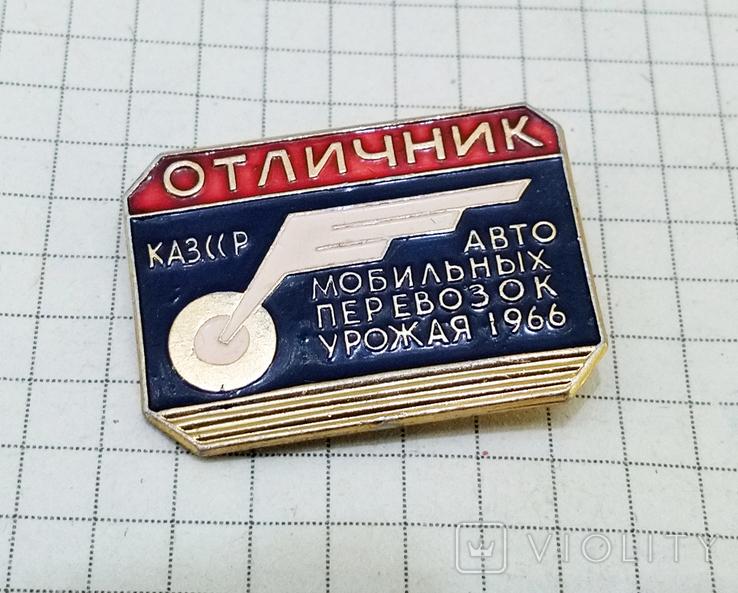 Отличник автомобильных перевозок урожая 1966 года (Каз.ССР), фото №4